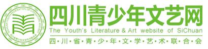 四川青少年文艺网