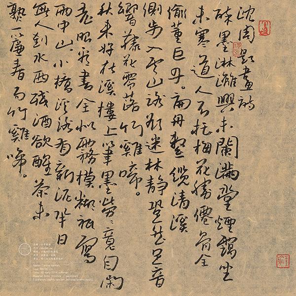 青年书法家王瑜作品展