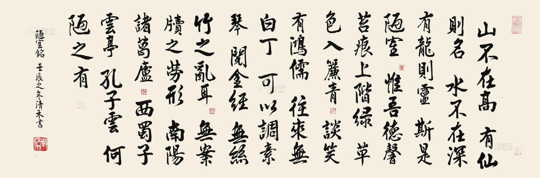 李清禾书法作品展