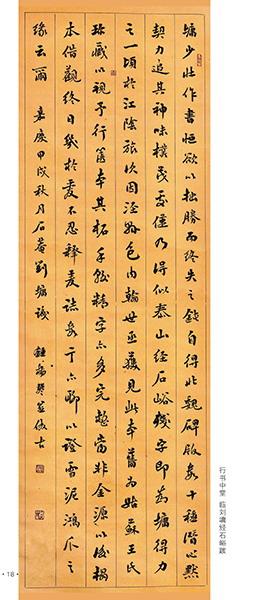 钟杨琴笙书法展