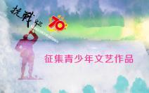"""""""纪念抗战胜利70周年""""征文活动"""