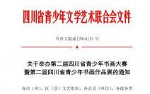 第二届四川省青少年书画大赛暨青少书画作品展的通知