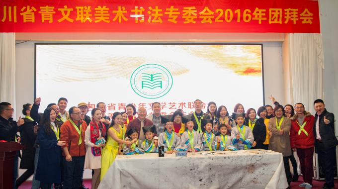 2016年会暨全省第二届青少年书画大赛启动仪式成功举行