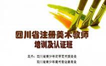 四川省注册美术教师资格培训班开始报名了!