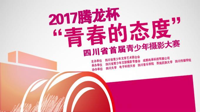 """""""青春的态度""""首届四川省青少年摄影大赛"""