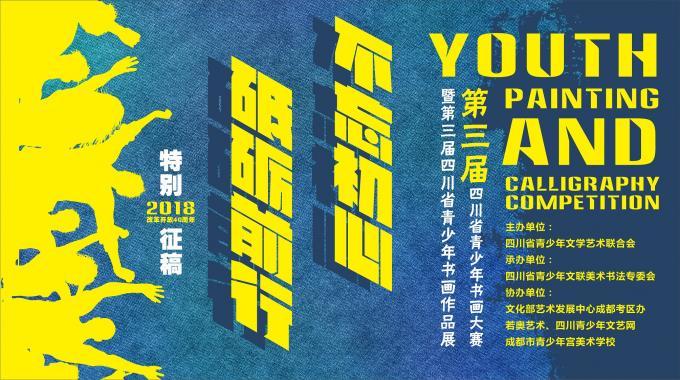 第三届四川省青少年书画大赛