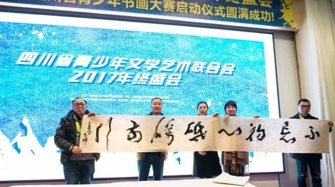省青少年文联2017年会隆重召开