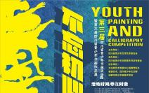 第三届四川省青少年书画展作品征集通知