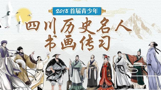 省委宣传部关于组织开展首届青少年历史名人书画传习活动的通知