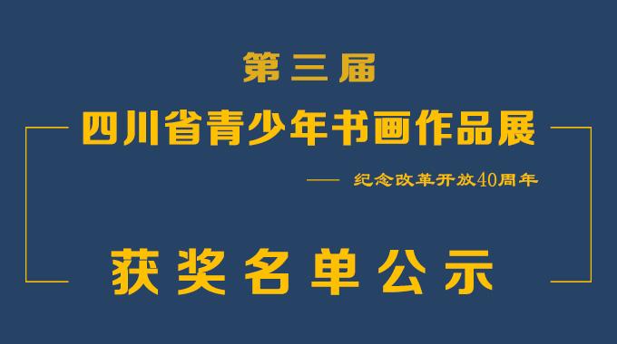 第三届四川省青少年书画作品展获奖名单公示