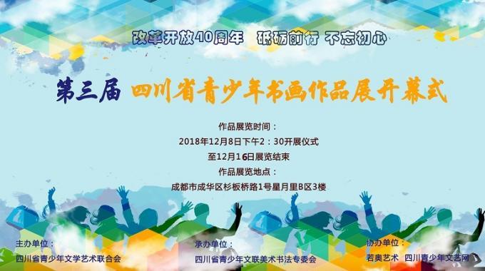 第三届四川省青少年书画作品展将于12月8日举行