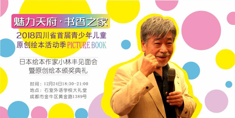 日本著名绘本大师小林丰来蓉参加首届四川省青少年儿童原创绘本活动,正征集原创绘本