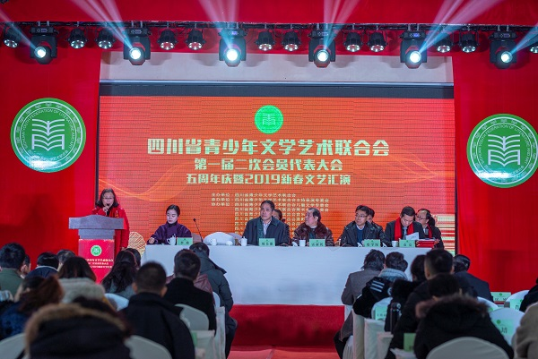 四川省青少年文联二届主席团成员选举产生