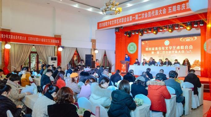 四川省青少年文联2018年会日前在成都召开