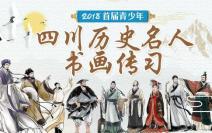 省委宣传部关于青少年历史名人书画传习活动通知