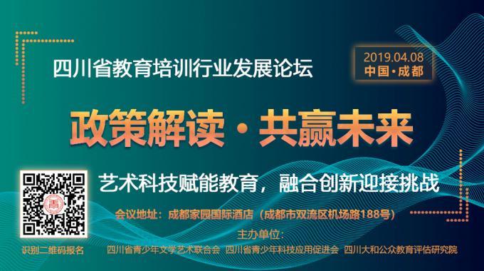 首届四川省教育培训行业发展论坛