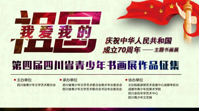 关于举办第四届四川省青少年书画作品展的通知