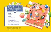 关于举办第二届四川省家庭阅读季暨第二届四川省青少年原创绘本活动季的通知