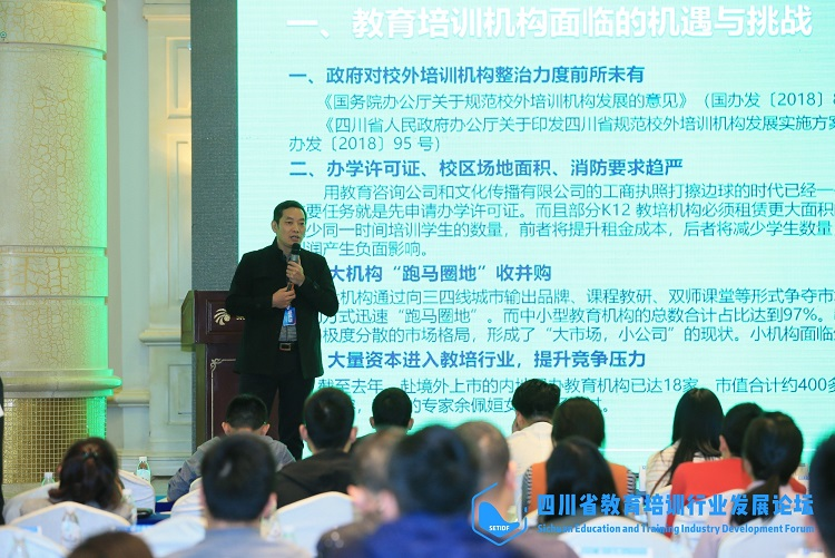 四川省教育培训行业发展论坛举行