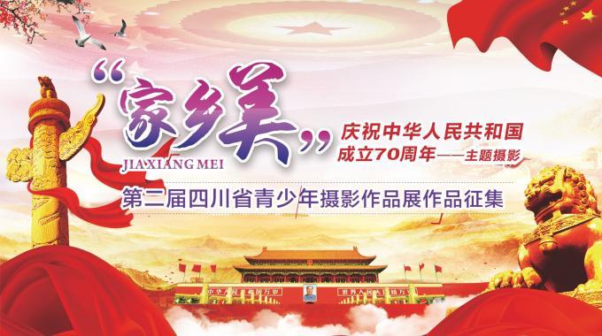 关于举办第二届四川省青少年摄影作品展征集通知