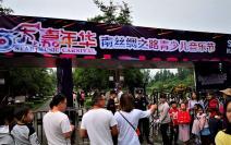 星球音乐嘉年华南丝绸之路青少年音乐季在五一开幕