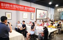 第一期四川省青年书法教师培训班顺利结业