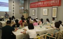 四川省青年书法教师培训班昨日开班
