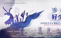 """关于举办""""天府好少年""""四川省青少年舞蹈艺术人才展演活动的通知"""