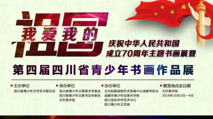 庆祝祖国70华诞书画展暨第四届四川省青少年书画展将于国庆节展出