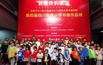 第四届四川省青少年书画作品展今日隆重举行