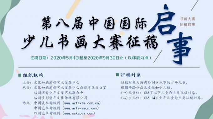 第八届中国国际少儿书画大赛