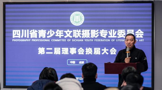 省青少年文联摄影专委会换届选举成功举行,杨刚被选为新一届理事会主席
