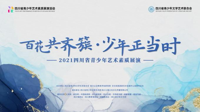 关于举办四川省青少年艺术素质展演活动的通知
